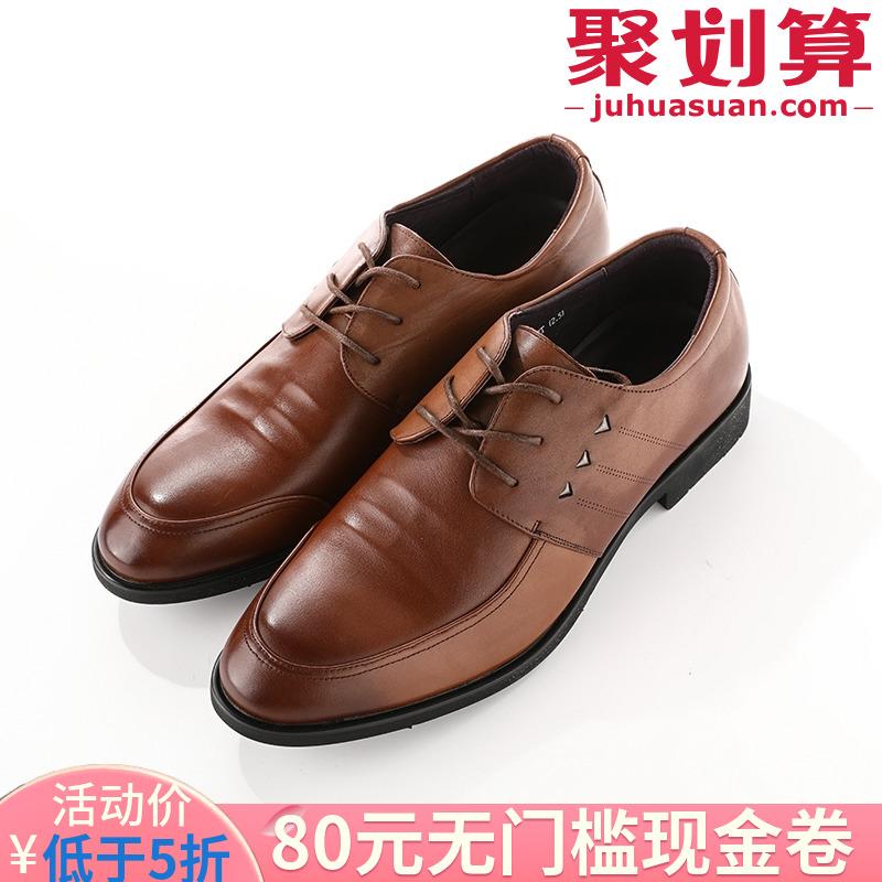 红蜻蜓男鞋头层牛皮大码男鞋44码45码46码47码专柜正品全国保修
