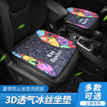 汽车坐垫夏季凉垫单片透yo8卡通单个ng季通用冰丝座垫三件套