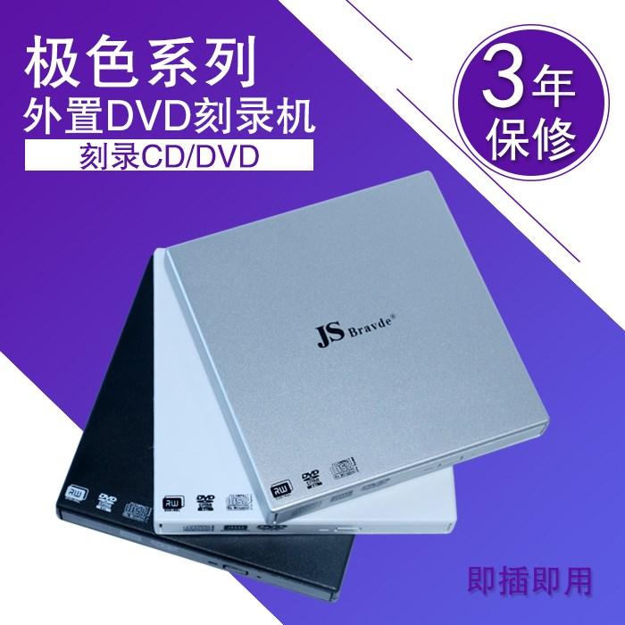促销 JS外置DVD刻录机 USB移动光驱 外接台式机 笔记本电脑通用
