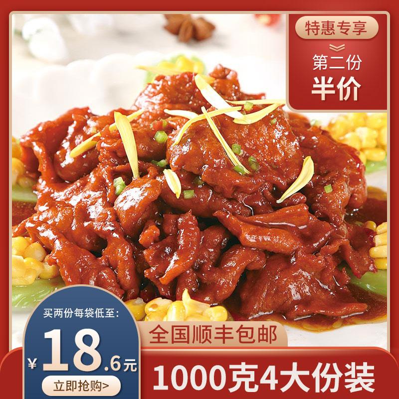 食康蚝油牛柳半成品腌制牛肉冷冻方便菜私房菜净菜商用水煮牛肉片