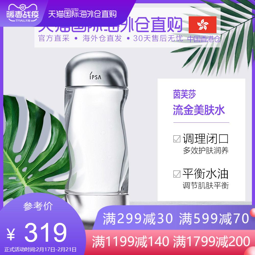 香港直邮IPSA茵芙莎流金水爽肤水美肤保湿补水控油抗痘平衡200ml