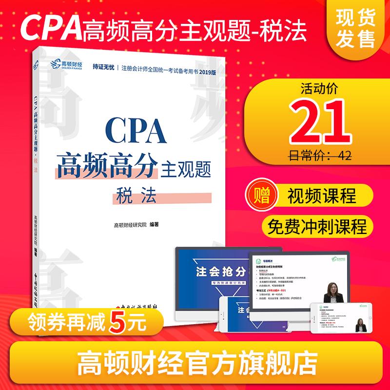 【现货】高顿财经注册会计师CPA高频高分主观题 税法 真题 赠视频网课