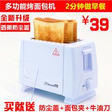 家用2片双ku2吐司机(小)an早餐机烤面包片