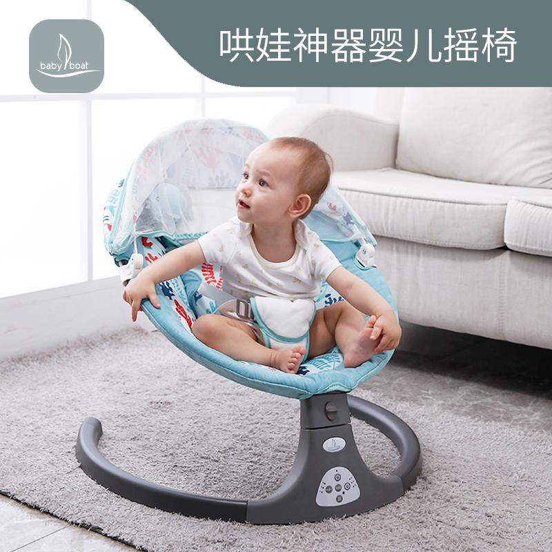 babyboat哄娃神器婴儿摇摇椅安抚椅宝宝哄睡神器新生儿电动摇篮椅