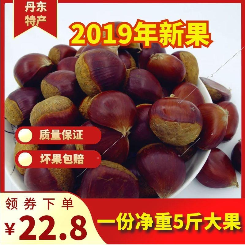 板栗生新鲜栗子2019年花花农场带壳即食丹东特产5斤零食油栗子仁