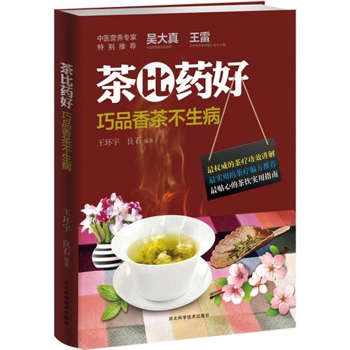 正版包邮 茶比药好 巧品香茶不生病 王环宇良 保健饮食营养食疗书籍 美食茶酒饮料 水果比药好 蔬菜比药好 巧吃降血糖血压
