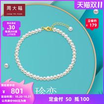【预售】周大福珠宝首饰小米珠18K金珍珠手链手饰T78180