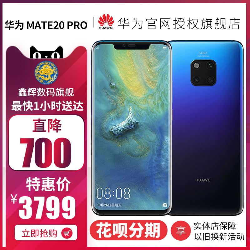 【直降700】HUAWEI/华为Mate 20 pro麒麟980 全网通版双4G手机 p30 降价9x 官网10青春max20i新品20pro