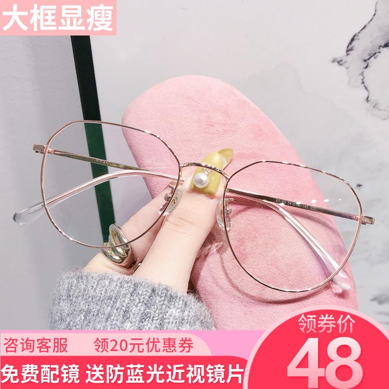 纯钛大框防辐射防蓝光近视眼镜女韩版潮网红款眼镜框平光镜护眼睛
