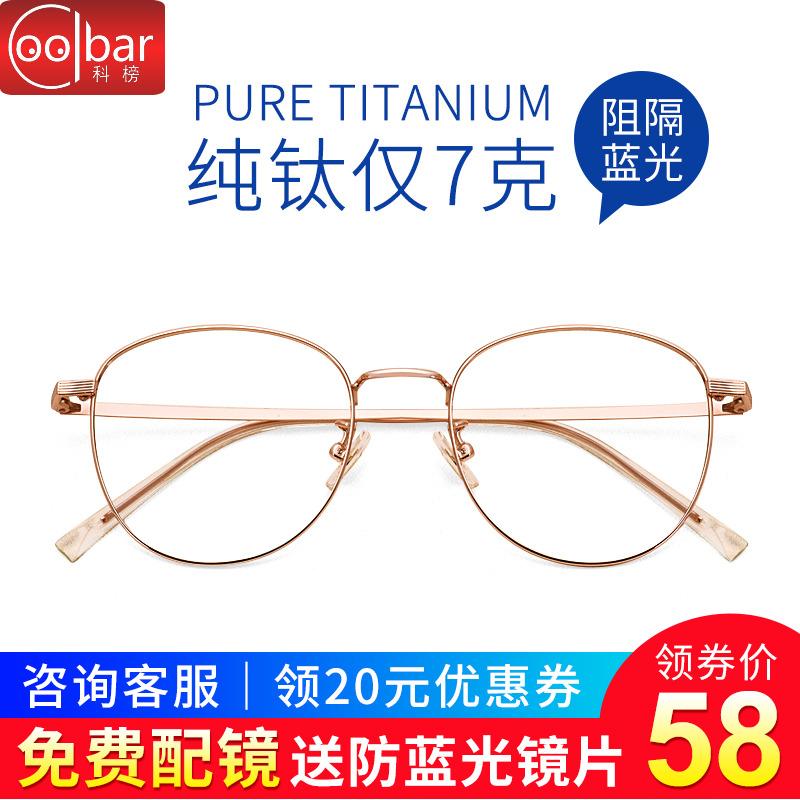 科榜纯钛复古防蓝光近视眼镜女防辐射电脑平光镜男潮眼镜框网红款