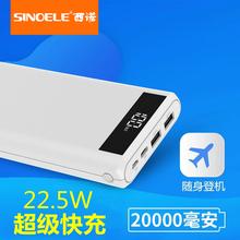 西诺22.5W超级lh6充闪充Pst量20000毫安便携手机通用苹果X 11 V