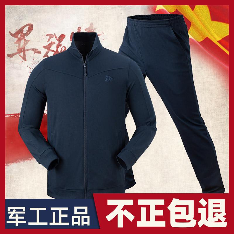 正品新式体能训练服男秋季长袖上衣套装春秋作训服长裤冬季体能服