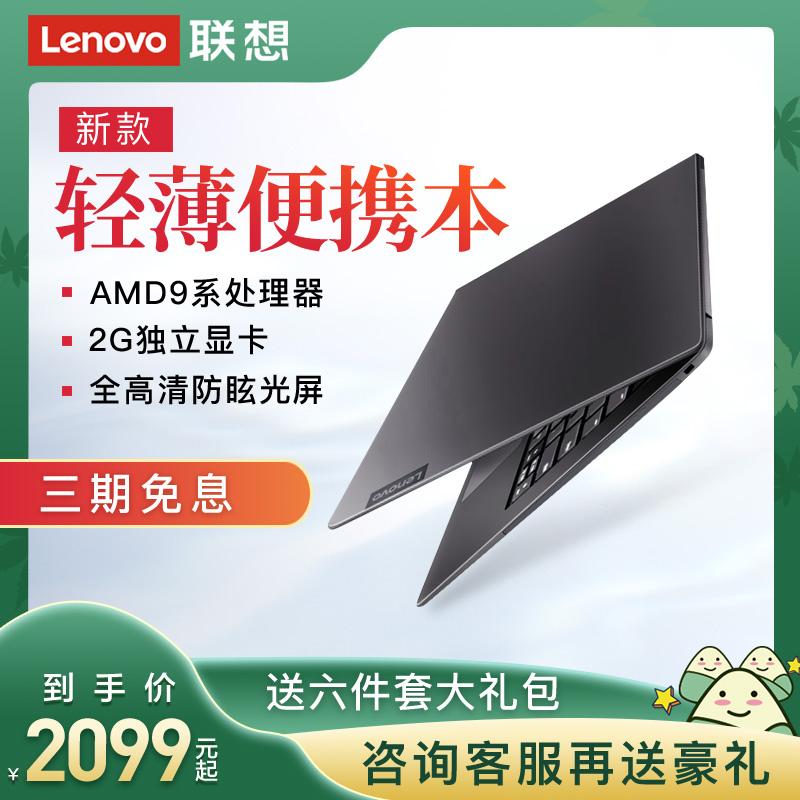Lenovo/联想扬天V330 14/15.6英寸 轻薄便携学生女生超薄手提商务本联想笔记本电脑官方旗舰店小新2020