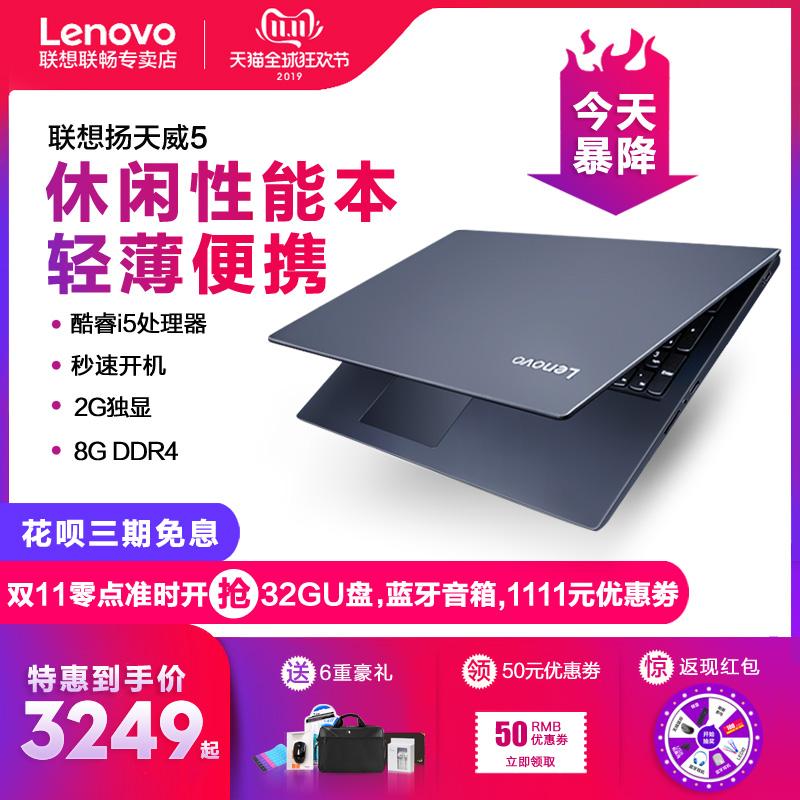 Lenovo/联想 扬天 威5 2019款笔记本电脑i5轻薄便携学生15.6英寸商务办公手提超薄游戏本超级本官方