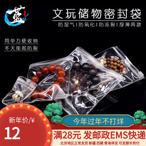 Wenwan bag sealed bag thickened high-end jewelry storage jade jewelry ziplock pvc walnut bead bag jewelry