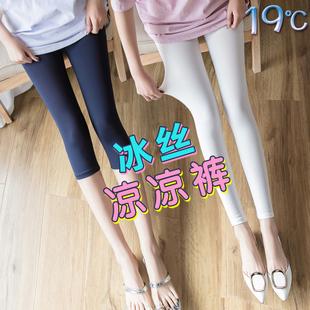 夏季七分超薄冰丝打底裤女外穿韩版薄款弹力高腰显瘦光滑面紧身裤