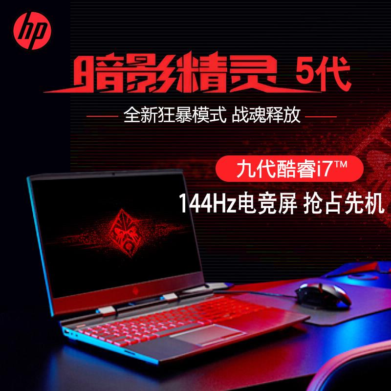 HP/惠普 暗影精灵5代 游戏本 光影精灵5代暗夜 144hz电竞屏 RTX2060学生吃鸡独显手提i5/i7笔记本电脑 2019款