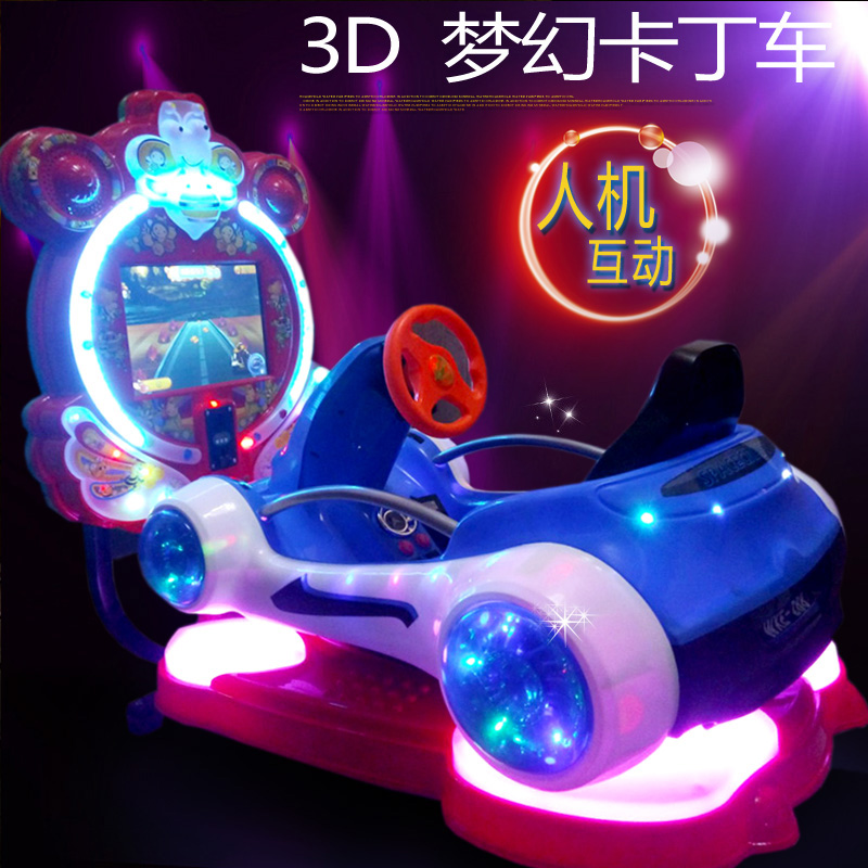 2018新款摇摇车3D卡丁车人机互动游戏屏摇摇马儿童电动投币摇摆机