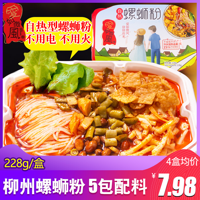 柳州特产自热螺蛳粉小火锅228g*2盒自助螺狮米粉速食方便面酸辣粉