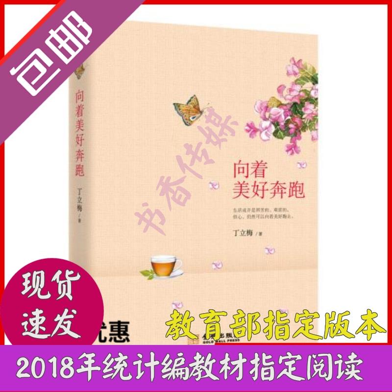 正版 向着 美好 奔跑 金城 出版社 文学 中国 现当代