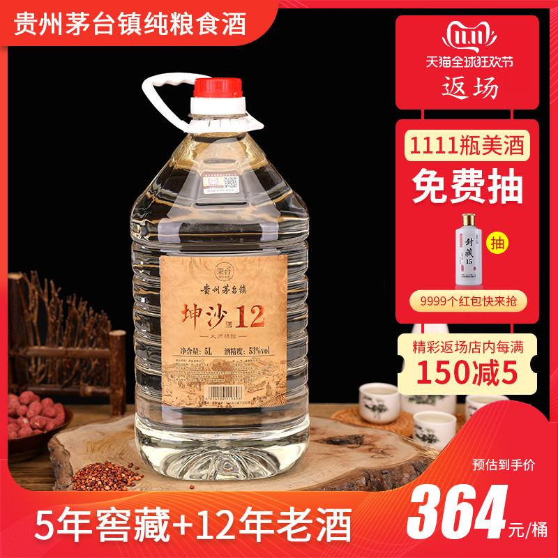 秉台贵州散装酱香型纯粮食桶装白酒泡酒专用53度10斤大桶坤沙老酒