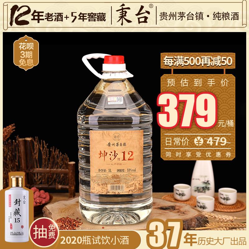 秉台贵州散装酱香型坤沙纯粮食大桶装白酒泡酒用53度约10斤散酒