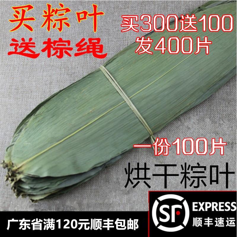 粽叶 粽子叶100片棕叶棕子叶非粽叶新干纯竹天然干粽叶大宽批發