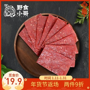 Wild Food Little Brother Pork Preserved Snack Net Red Bulk Pork Specialty Original Spicy Delicatessen Meat