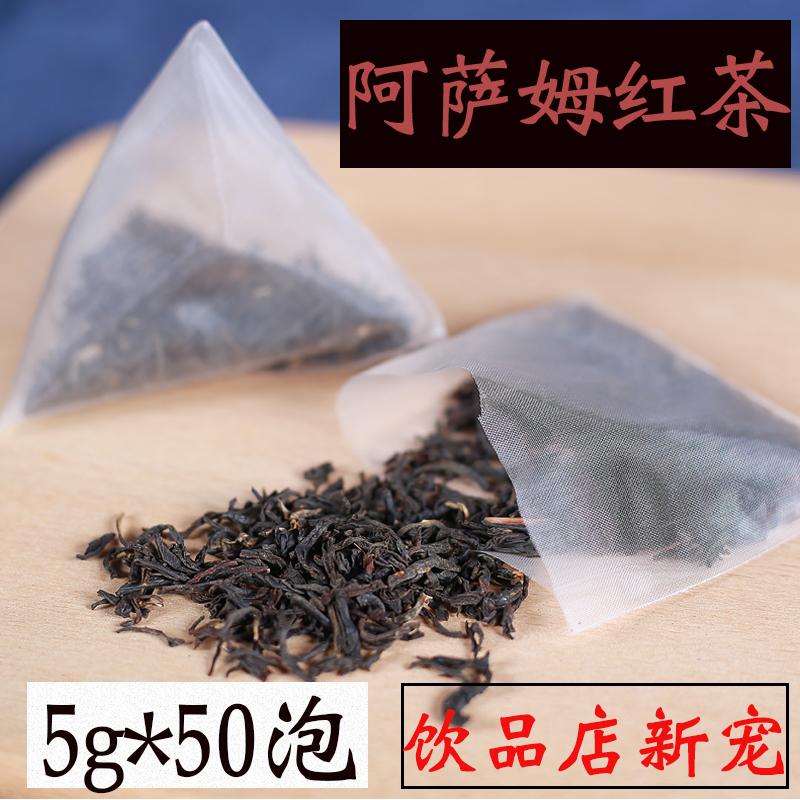 印度阿萨姆红茶三角茶包 立体三角茶包袋泡茶 萃茶冷泡茶5g*50泡