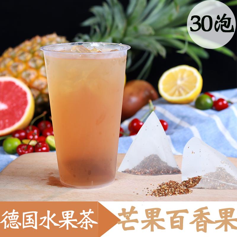 德国进口水果茶花草茶 芒果百香果果粒三角茶包袋泡茶奶茶店专用