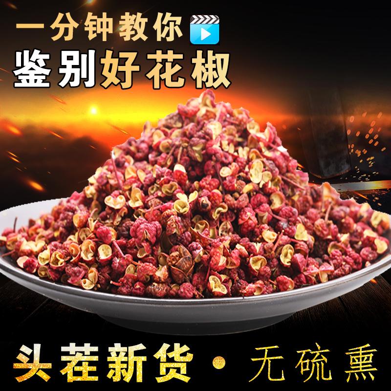 四川大红袍花椒包邮500克干花椒粒食用特级麻椒非汉源泡脚花椒粉