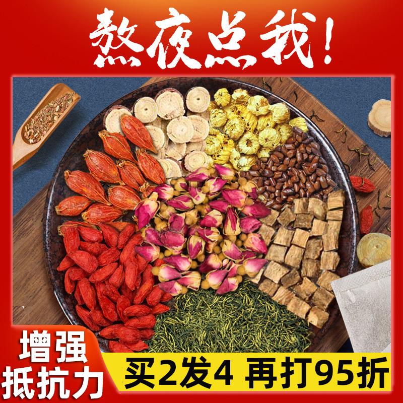 坤医堂枸杞茶护补肝养肝茶包花茶组合熬夜必喝的男女养生茶保健茶