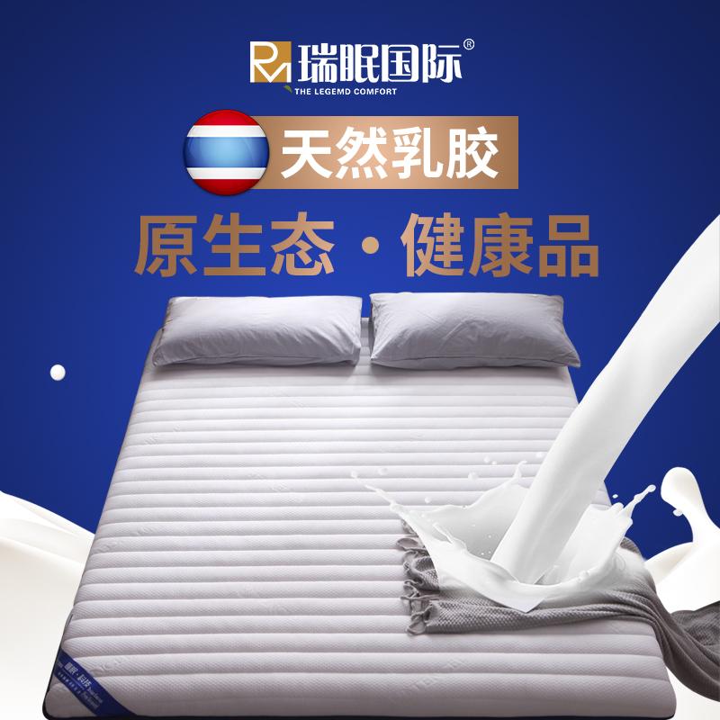乳胶床垫软垫床褥1.5m床1.8米加厚家用褥子学生宿舍1.2米单人垫被