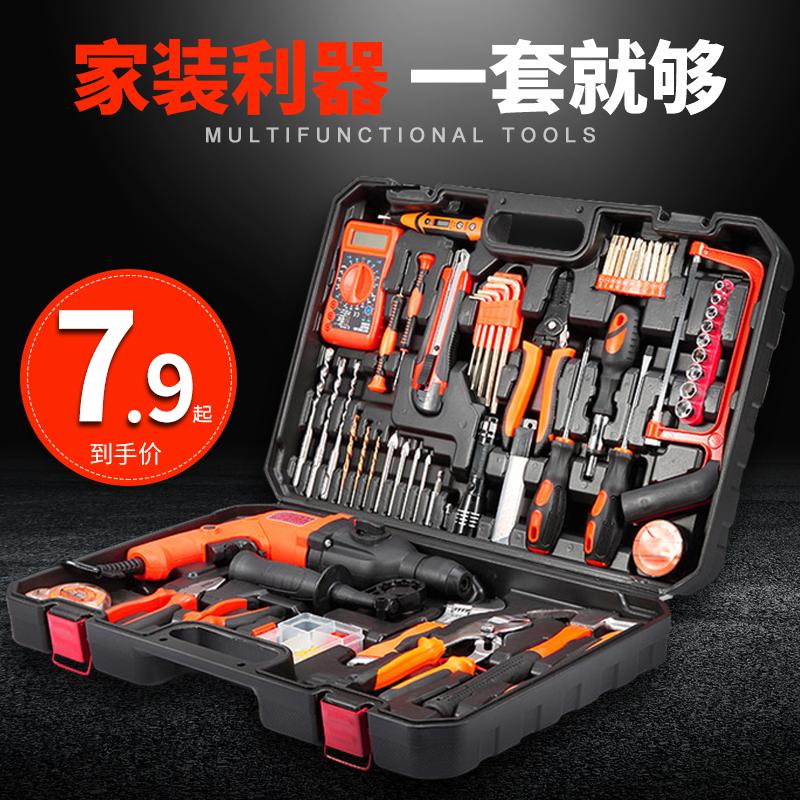 工具箱套装大全手工日常家用万能多功能五金工具电工维修全套木工