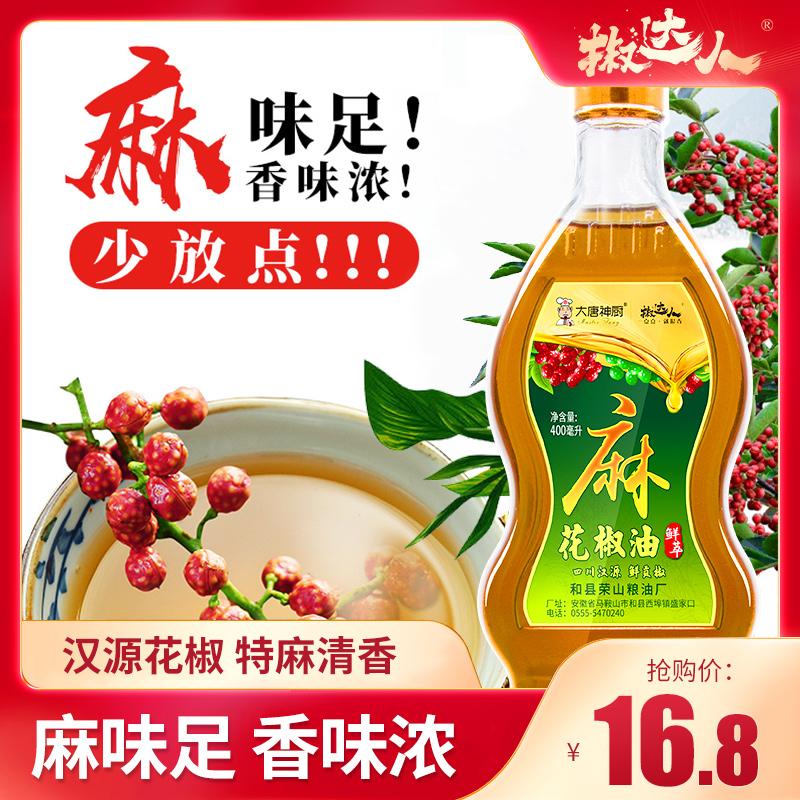 花椒油 麻油特麻特香家用藤椒油四川特产400ml米线专用麻椒油