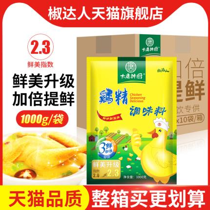 鸡精调料鸡粉家用1000g调味料整箱火锅土鸡味精鸡精大袋批发商用
