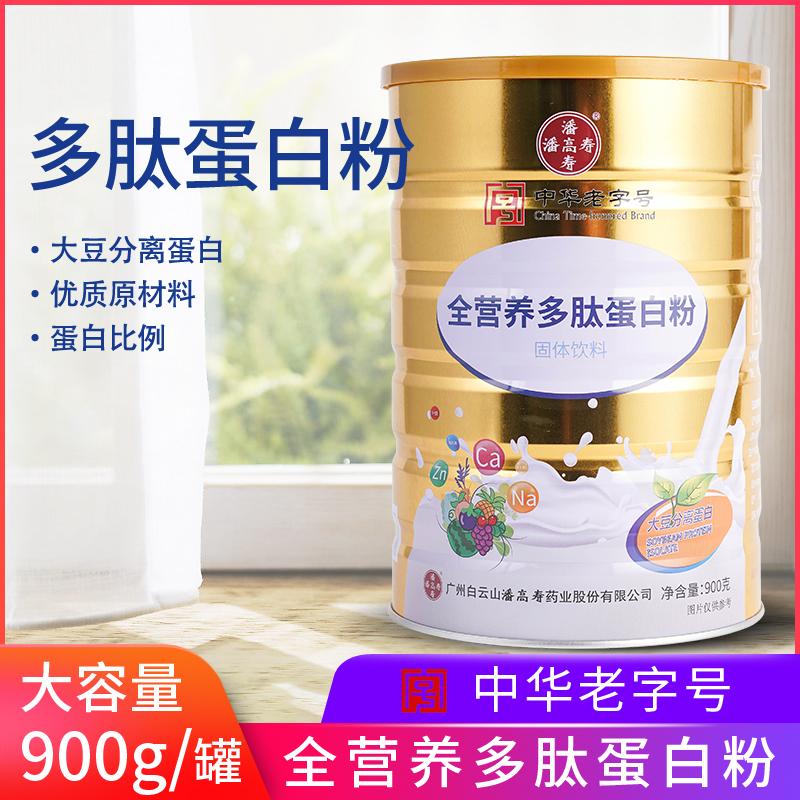 【大容量900g/罐】潘高寿蛋白粉 全营养多肽蛋白质乳清蛋白营养品