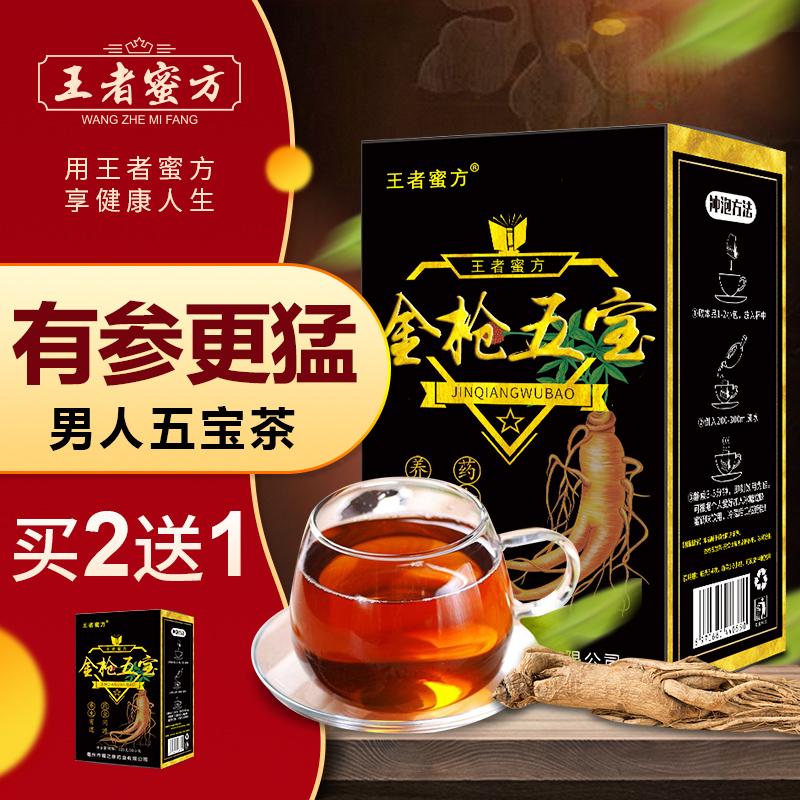 买2送1五宝茶人参玛咖搭配红枣桂圆枸杞茶男人肾八宝茶养生茶男性