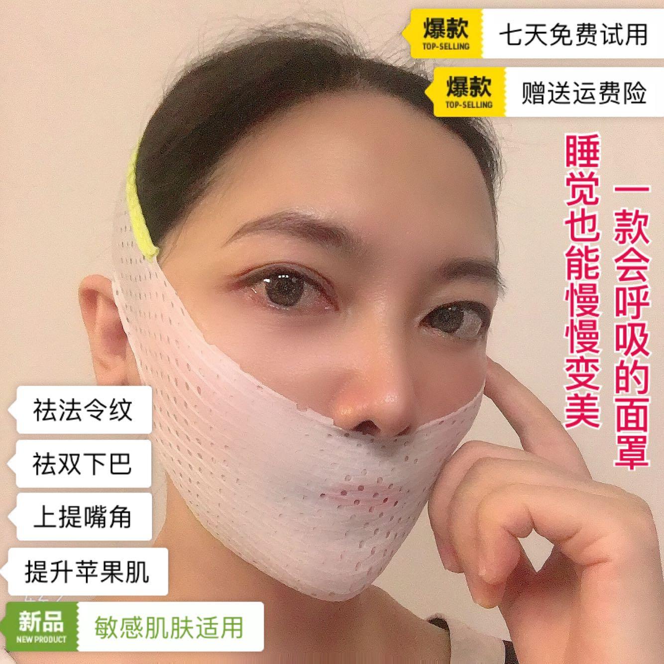 舒适祛法令纹半包边款睡眠面罩紧致提升带苹果肌v脸绷带线雕塑形
