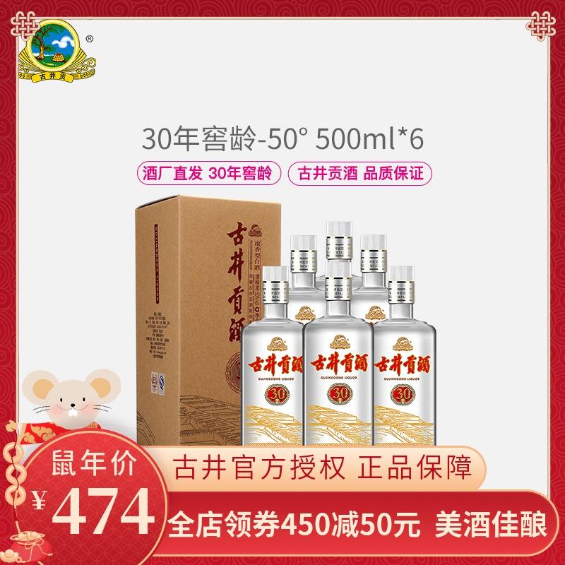 【官方授权】古井贡酒50度30窖龄酒500ml*6瓶浓香型白酒整箱装