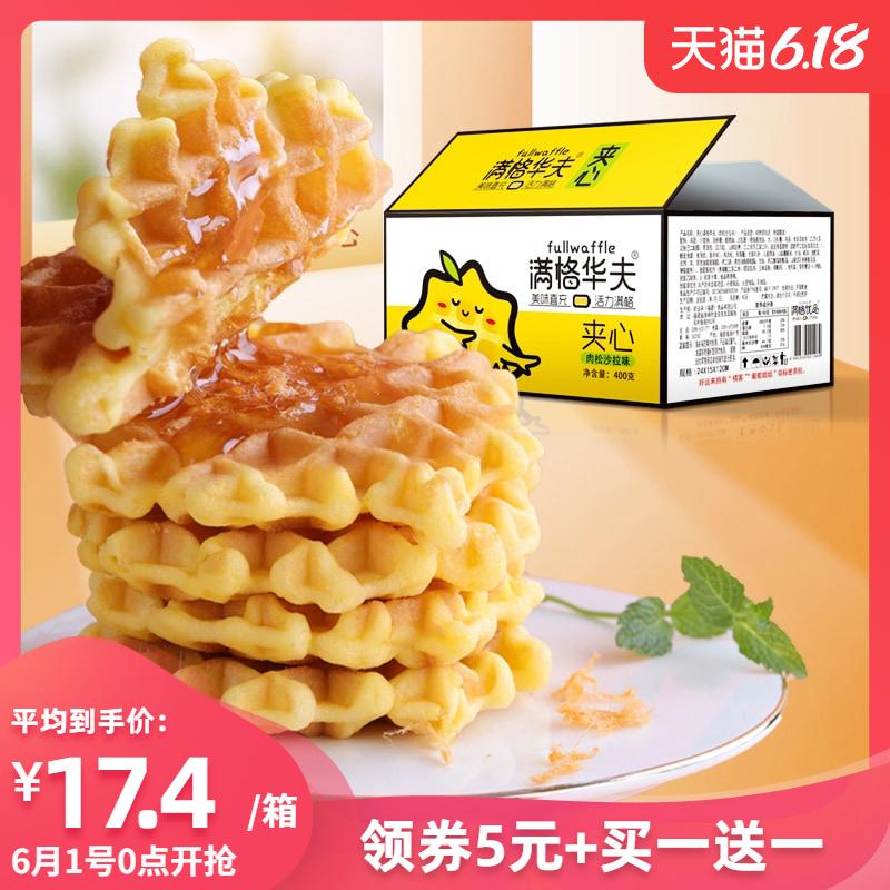 橘客肉松沙拉华夫饼干满格软夹心面包蛋糕早餐零食品小吃休闲400g