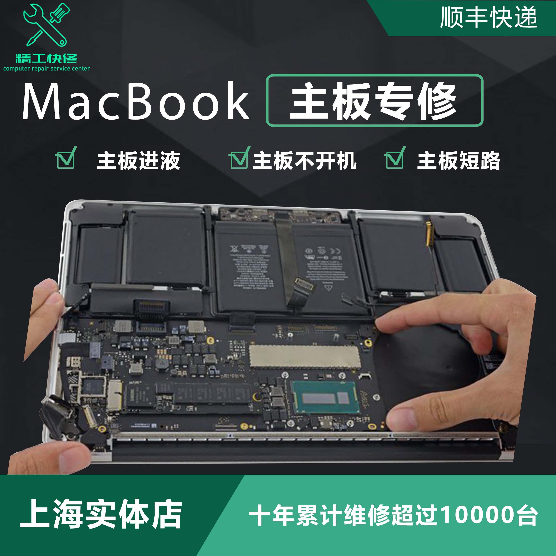 苹果mac笔记本电脑主板维修 Macbook Air pro主板进水更换寄修