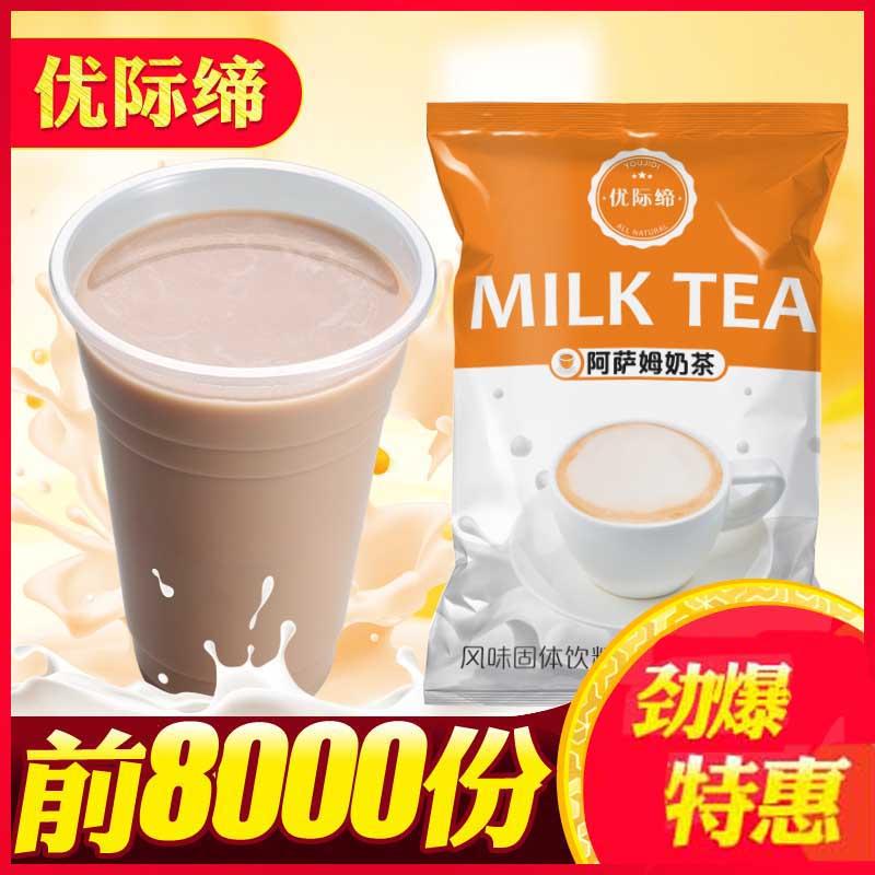 阿萨姆抹茶原味 奶茶粉袋装1kg冲饮珍珠奶茶粉批发奶茶店原料商用