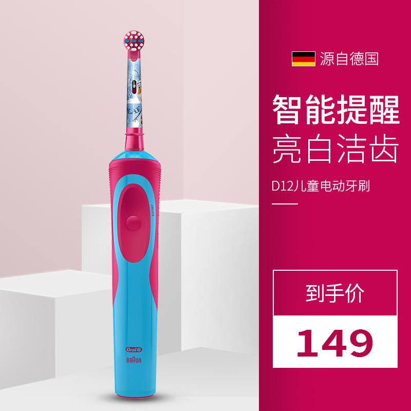 博朗欧乐B/oral-b比儿童电动牙刷D12旋转感应充电式软毛宝宝小孩