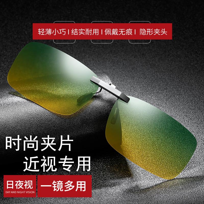 日夜两用墨镜夹片式太阳镜男女近视专用夜视镜开车钓鱼偏光变色镜