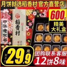 稻香村月饼礼盒ka4五仁广式hy老式豆沙椰蓉散装中秋节送礼