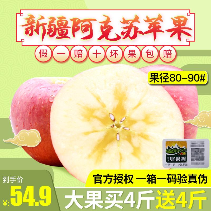 正宗新疆阿克苏冰糖心苹果精选大果新鲜丑红富士苹果整箱装包邮