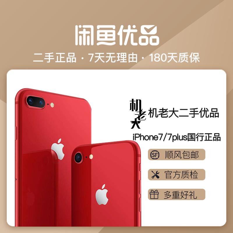 闲鱼优品二手iPhone77Plus二手苹果77Plus二手手机原装国行全网通