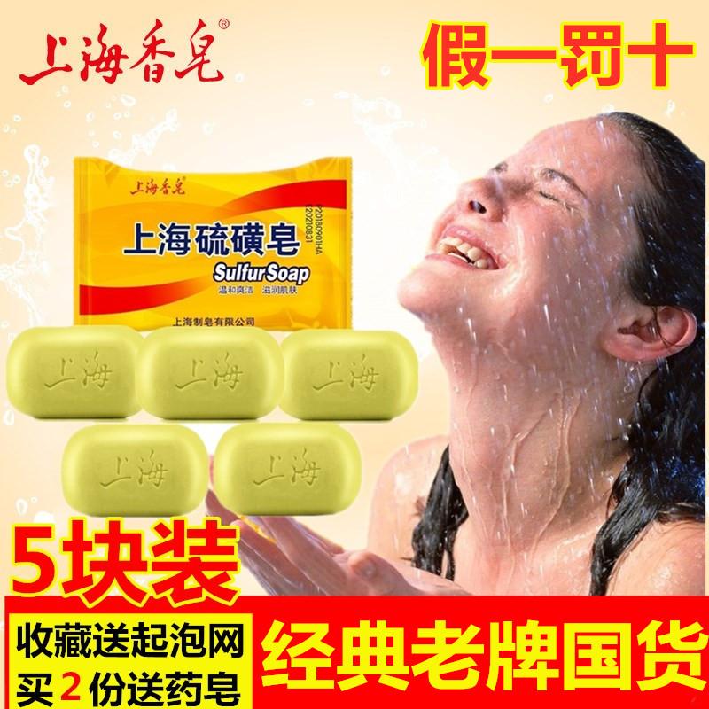上海硫磺皂香皂洗脸皂洗澡洗头沐浴硫黄肥皂牛黄皂洗面皂除螨虫皂