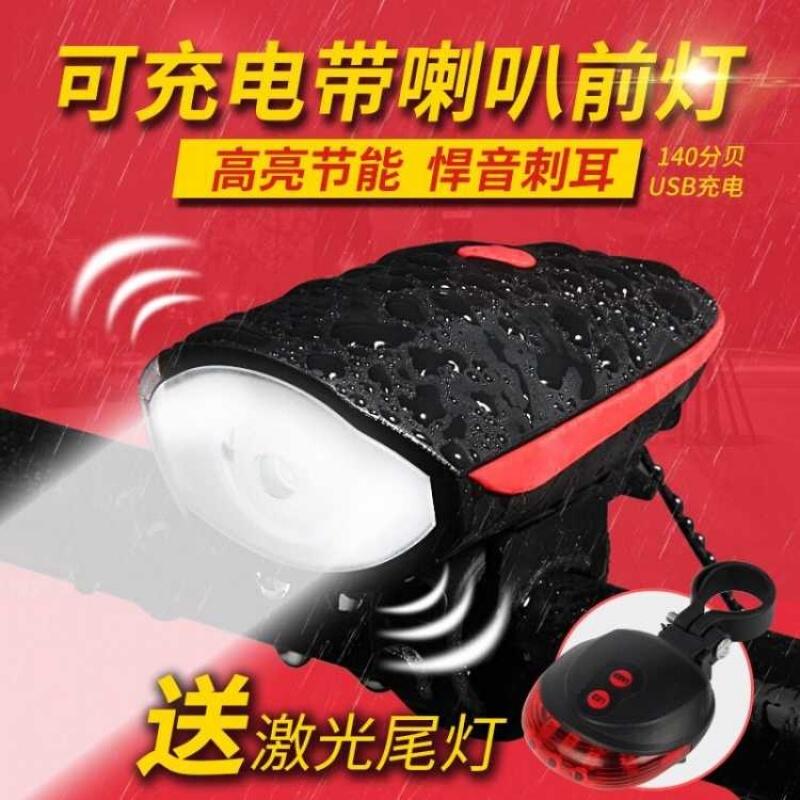 自行车灯车前灯骑行装备配件套装充电强光手电筒喇叭夜骑山地车灯